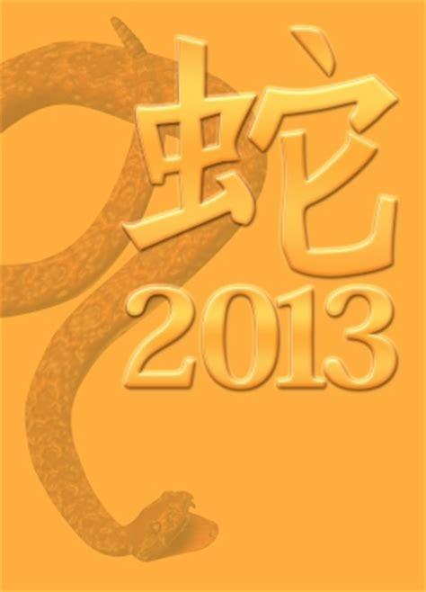 Year Of Snake 03 new year on the gold coast 2013 gold coast