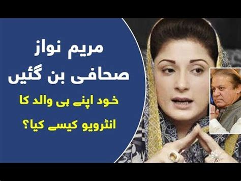 maryam nawaz ne nawaz sharif ka interview kasay kiya