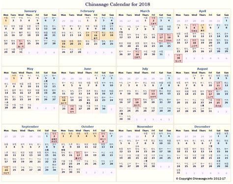 Azerbaijan Calend 2018 Kalender Cina 2018 28 Images China 2017 2018 Calendar