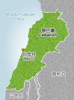 Mofa Lebanon by 黎巴嫩共和國 Republic Of Lebanon 亞西地區 中華民國外交部 全球資訊網