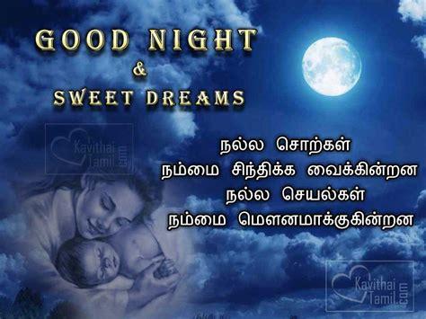good night wishes tamil kavithai image kavithaitamil