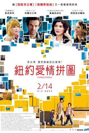 Chinese Puzzle 2013 Full Movie 紐約愛情拼圖 2013 Chinese Puzzle 電影介紹 聚星幫