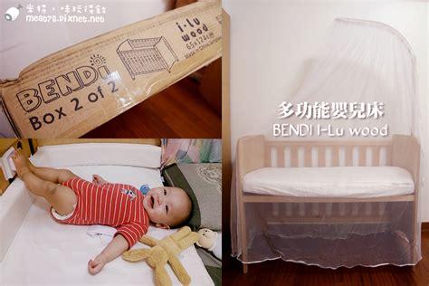 Lu Wood 嬰兒床開箱組裝文 bendi i lu wood 櫸木多功能嬰兒床 小羕的嬰兒床開箱組裝 床邊床時光回顧 米特