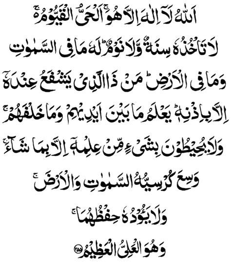 printable version in hindi ayat kursi ayatul kursi with arabic english latin