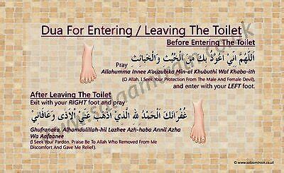 dua for bathroom islamic supplication before and after going to the toilet