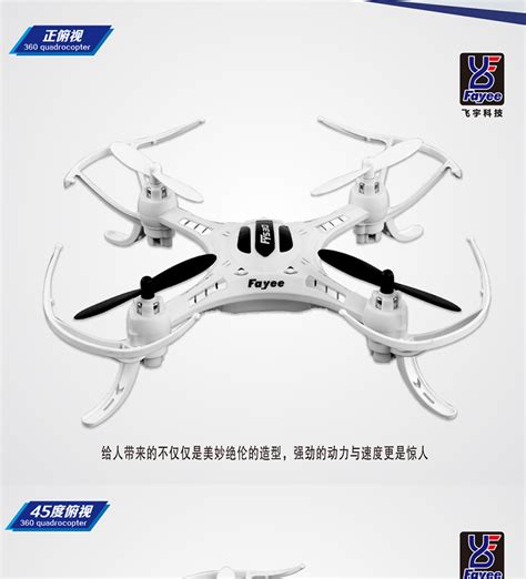 Drone Fayee fayee fy530 rc quadcopter drone spare parts accessories