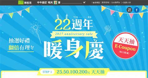 Promo 85k Get 3 Novel 1 博客來7 31 8 6週年慶大放送 好運翻倍抽 符碼記憶
