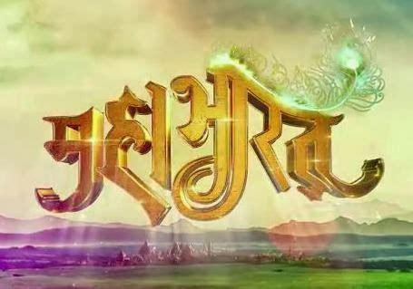 film mahabarata tpi mahabharata versi terbaru di antv gang mangga manis