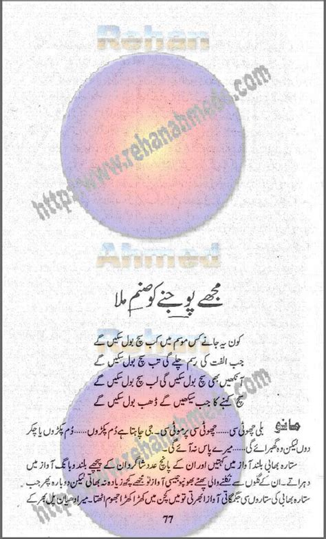 Kitab Fadhilah Amal Cr kitab dost mujhe pojnay ko sanam mila novel by sadia amal kashif reading