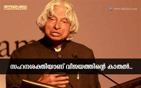 abdul kalam malayalam quote about dreams whykol quotes in malayalam language apj abdul kalam