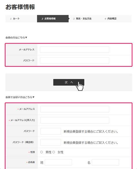inurl wp content themes store upload お買い物手順 オクスリストア