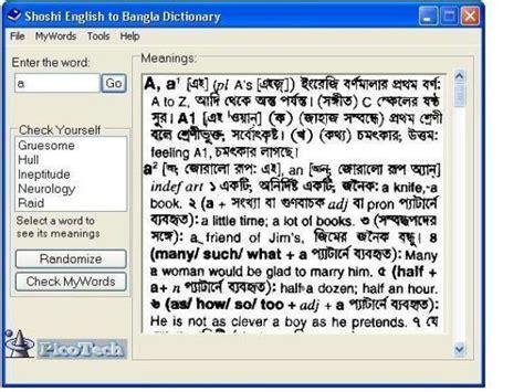 bangla word software full version download english 2 bangla dictionary free new on mac download