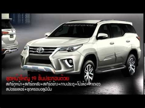 new fortuner 2016 youtube 2016 toyota fortuner body kit 2016 toyota ช ดแต ง new fortuner 2016 ค าย freeform youtube
