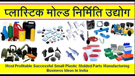 profitable business ideas how to prepare a solid business plan for home based business most profitable successful small plastic molded parts manufacturing business ideas in india