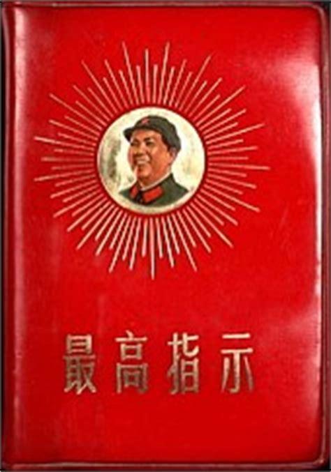 libro mao mao the libro rojo de mao mao tse tung eduardo garbayo web