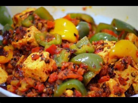 restaurant style kadai paneer in hindi indian veg