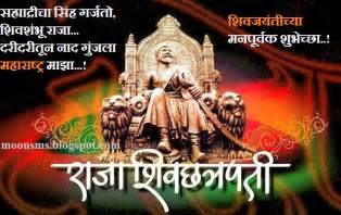 Shivaji Jayanti Essay In Marathi by Shivaji Maharaj Jayanti 2016 Sms Text Message Wishes Quotes Kavita Poem Kavita In