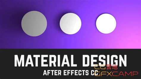 tutorial typography after effects ae灯光投影教程 after effects material design layers and shadows