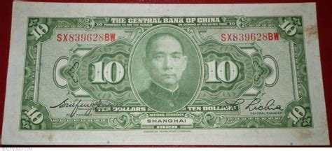 bank of china currency 10 dollars 1928 1928 issue central bank of china