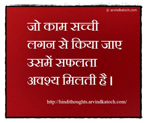 thoughts in hindi on success www pixshark com images