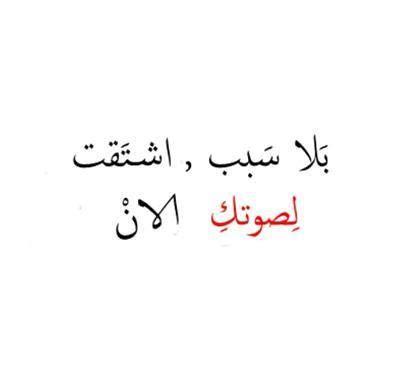 Maxi Arabian Writing اشتقت إلى صوتك عربي وبس arabic quotes