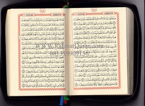 Syaamil Al Quran Mina Tilawah A6 Kulit Resleting Kecil 95x135cm M4 jual al quran tilawah atau non arti syaamil mina a6 resleting www rahmatquran