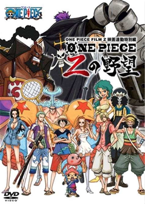 film one piece gt ワンピース one piece film z 映画連動特別篇 zの野望 one piece hmv