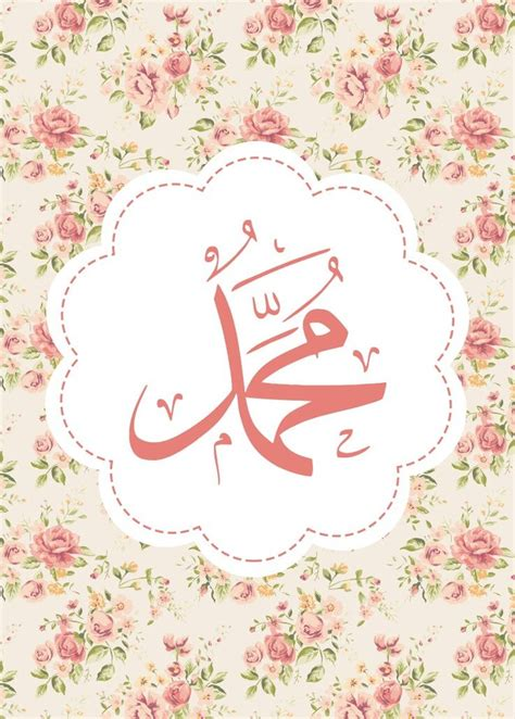 Kaligrafi Shabby Set Allah Muhammad Ayat Kursi 2 11 best islam al fatihah images on islamic islamic calligraphy and arabic