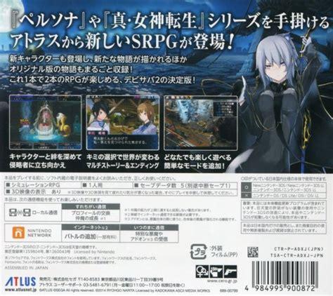 Kaset 3ds Shin Megami Tensei Survivor 2 Record Breaker shin megami tensei survivor 2 record breaker box for 3ds gamefaqs