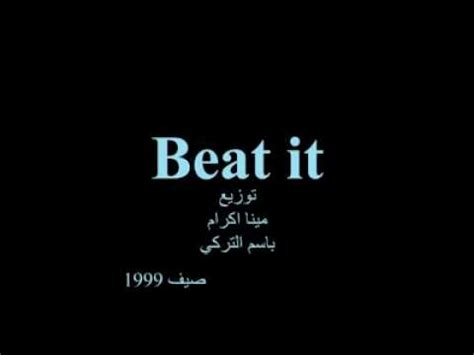 beat it remix michael jackson beat it egyptian remix old youtube