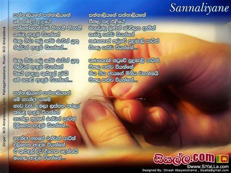 w lyrics sannaliyane sannaliyane w d amaradeva lyrics