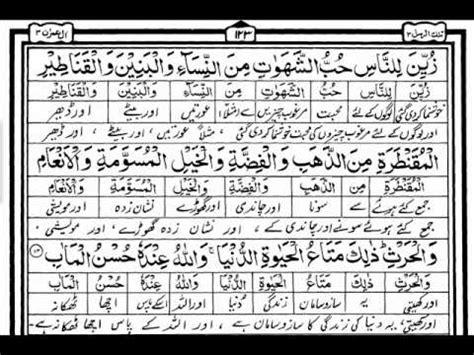 digital quran recitation translation urdu download mishary rashid holy quran recitation para 3 with written