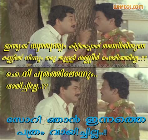 hitler biography in malayalam malayalam movie comedy dialogues and images whykol