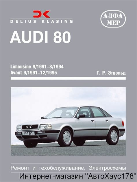 car service manuals pdf 1991 audi 90 head up display audi 80 b4 1992 мануал pdf kindladvantage