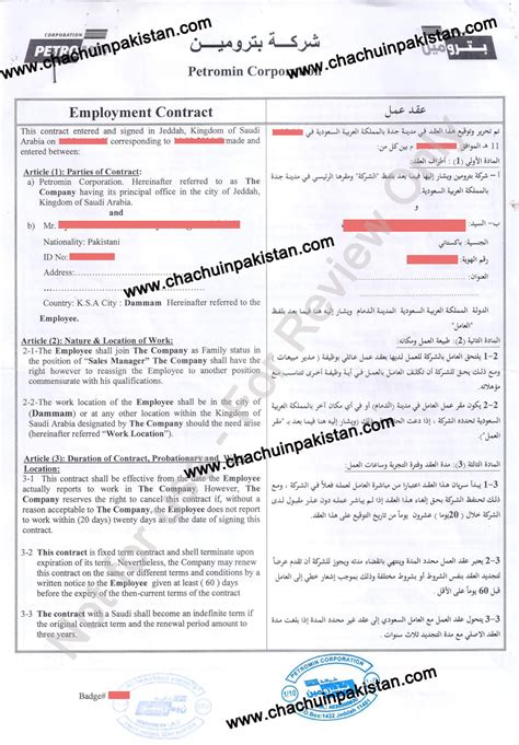 Attestation Letter For Embassy Letter For Degree Attestation Saudi Embassy Birth Certificate Pakistan Nadra Marriage