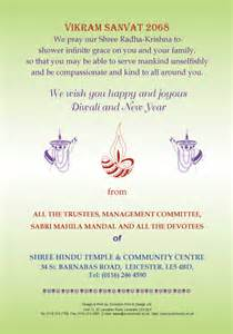 Invitation Letter Format For Puja Invitation Message For Satyanarayan Puja At Home Infoinvitation Co