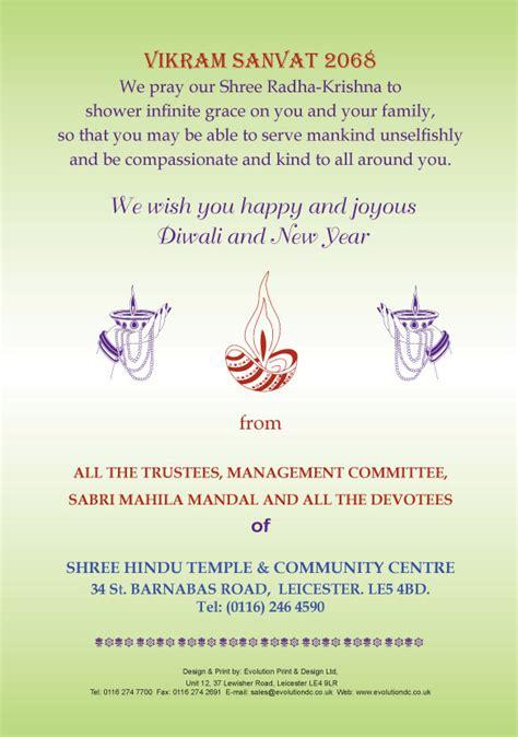 Invitation Letter Format For Ganpati invitation letter format ganesh puja images invitation