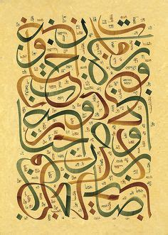 Bismillah S Gz 1000 images about crafty arab calligraphy on