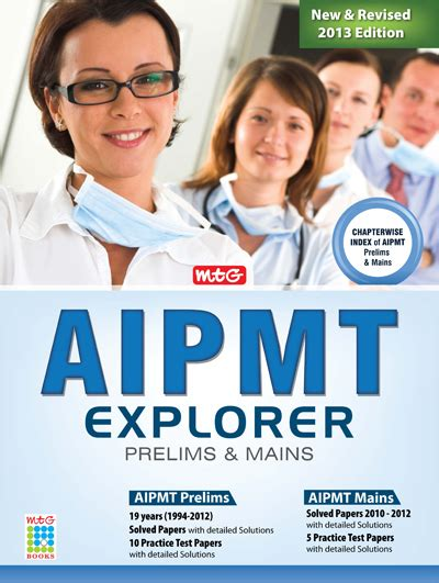 reference books to aipmt best reference books to prepare for aipmt