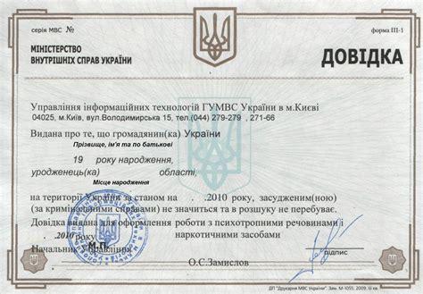 Certificate Of Criminal Record справка о несудимости об отсутствии судимости