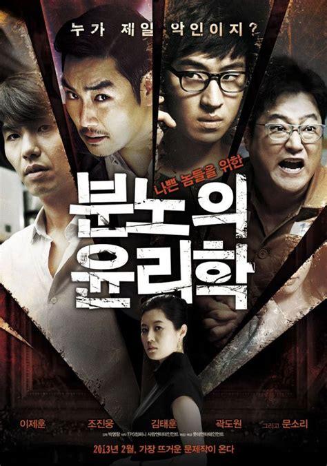 cinema 21 film korea ask k pop korean movies opening today 2013 02 21 in korea