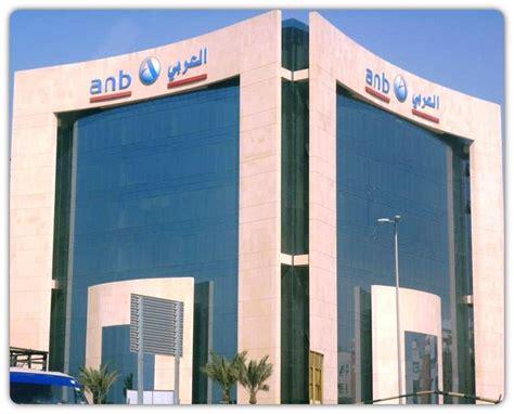 national islamic bank arab national bank arab national bank best of the bank