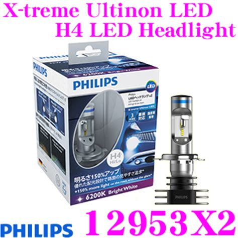Lu Philips H4 creeronlineshop rakuten global market philips philips