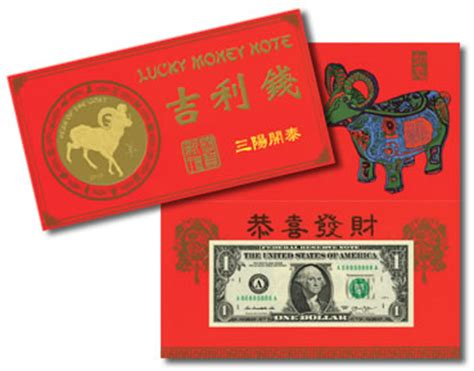 lucky money note new year year of the goat lucky money 1 notes available coin news