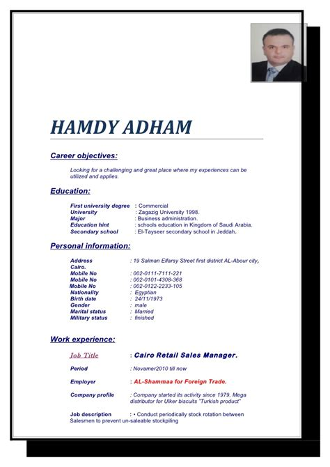 curriculum vitae sle for salesman c v hamdy adham sales up 1 4
