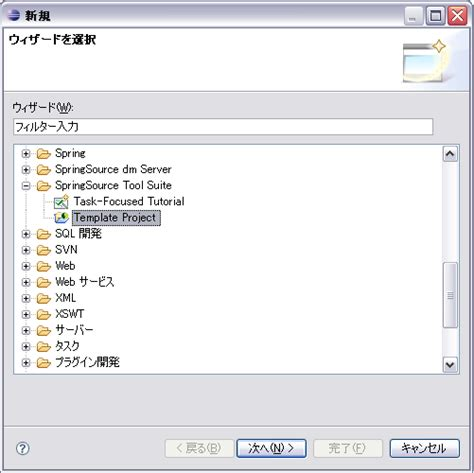 Sts And Other Tools Clear St springsource tools suite sts を入れてみた メイクミラクル 大逆転