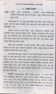 Marathi Essay Writing by Whatsapp Jokes Top 30 Marathi Essay मर ठ न ब ध Marathi Nibandh Free
