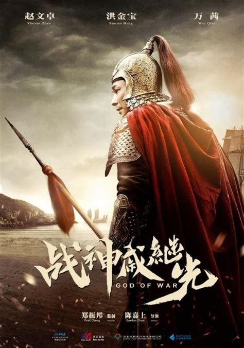 film fantasy mandarin 2016 china movies action movies adventure movies