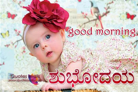 sweet good morning kannada wishes  images quotes wallpapers