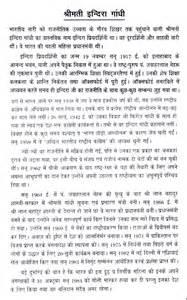 Mahatma Gandhi Biography In Essay by Biography Of Indira Gandhi In